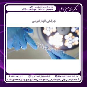 جراحی لاپاراتومی
