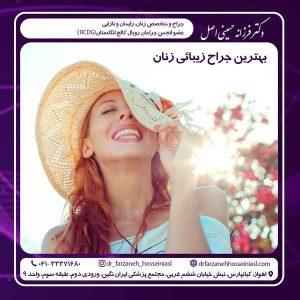 بهترین جراح زیبائی زنان در خوزستان