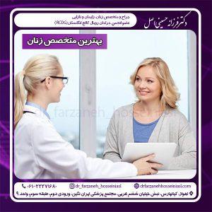 بهترین متخصص زنان اهواز