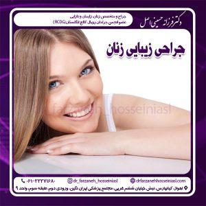 جراحی زیبایی زنان در اهواز