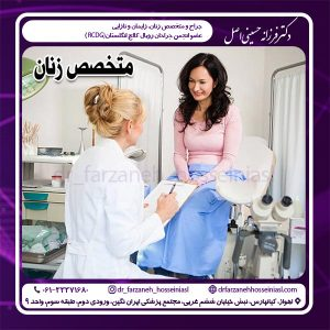 متخصص زنان در اهواز