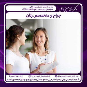 جراح و متخصص زنان اهواز